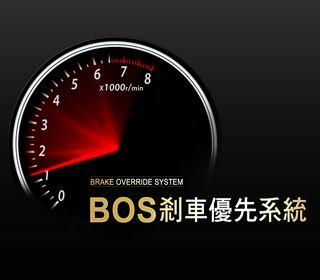 BOS煞車優先系統