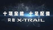 X-TRAIL 最新電視廣告